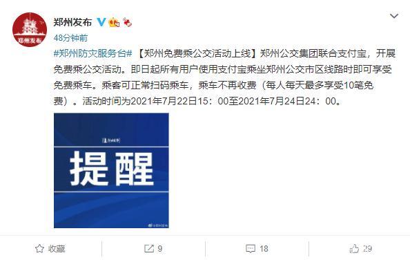 7月22日至24日使用支付宝免费乘坐郑州公交市区线路